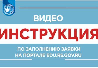 Видеоинструкция по заполнению заявки на портале edu.rs.gov.ru