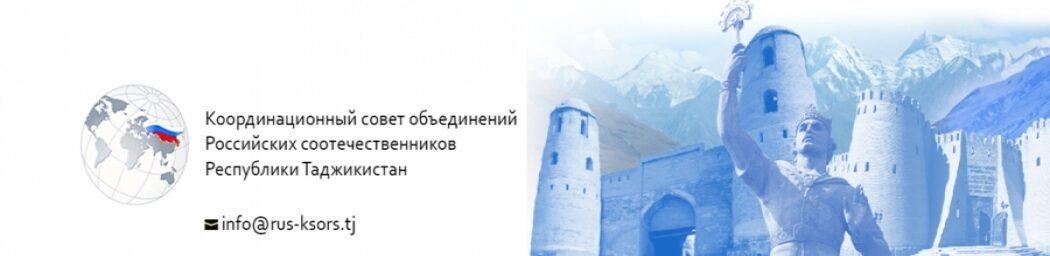 Координационный совет объединений российских соотечественников Республики Таджикистан.