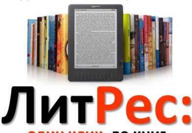 Читай бесплатно! Электронная библиотека ЛитРес
