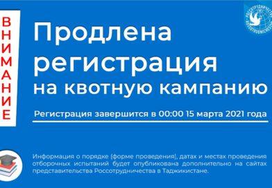 ОБЪЯВЛЕНИЕ О ПРОДЛЕНИИ СРОКА РЕГИСТРАЦИИ НА ИНФОРМАЦИОННОМ ПОРТАЛЕ EDUCATION-IN-RUSSIA.COM