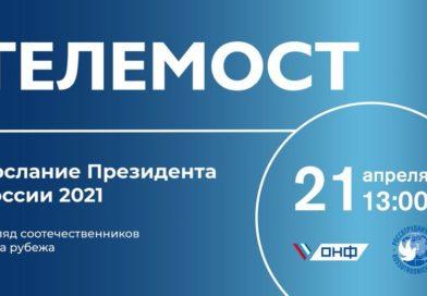 Соотечественники Таджикистана приняли участие в телемосте «Послание Президента России 2021. Взгляд со стороны соотечественников».