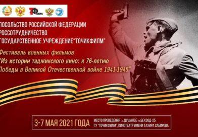 Фестиваль военных фильмов Государственного учреждения «Таджикфильм» «Из истории таджикского кино: к 76-летию Победы в Великой Отечественной войне 1941-1945 гг.»