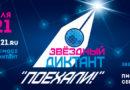 <strong>Звёздный диктант «Поехали!» написали в Русском доме</strong> в г.Душанбе