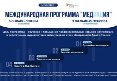 Международная программа «МедИАЦия»