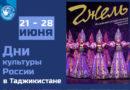 Дни культуры России в Таджикистане