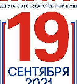 Выборы депутатов Государственной Думы Федерального Собрания Российской Федерации VIII созыва