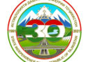 30-лет Государственной независимости Республики Таджикистан