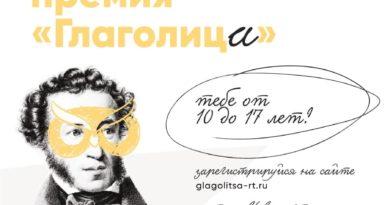 Юные авторы из Таджикистана могут побороться за главный приз литературной премии «Глаголица»