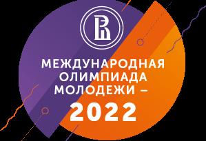 Поступи в престижный российский университет уже в декабре 2021 года, приняв участие в Международной олимпиаде молодежи
